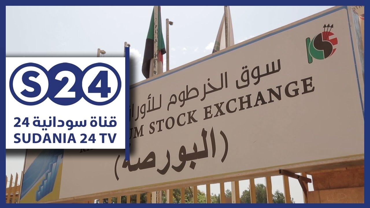 زيارة إلي سوق الخرطوم للأوراق المالية البورصة
