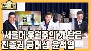 [정치부심] #72-1 '서울대 우월주의'가 낳은 진중…
