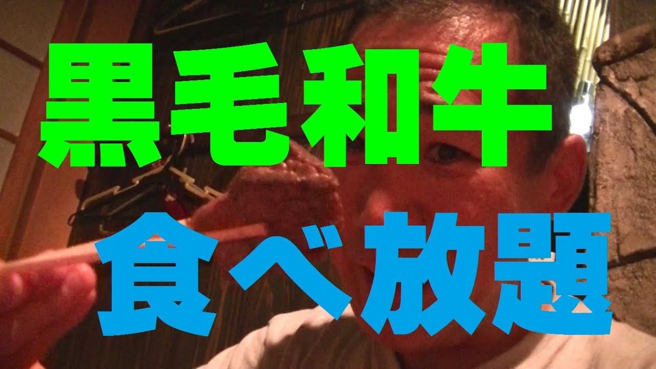 焼肉食べ放題【大阪天王寺】黒毛和牛『善』で爆食! - YouTube