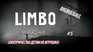 Limbo (5) ''Електрика дітям не іграшка!''