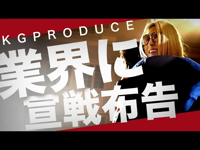 KG PRODUCEホスト業界に宣戦布告。/ 2018' AWARD CEREMONY_overview