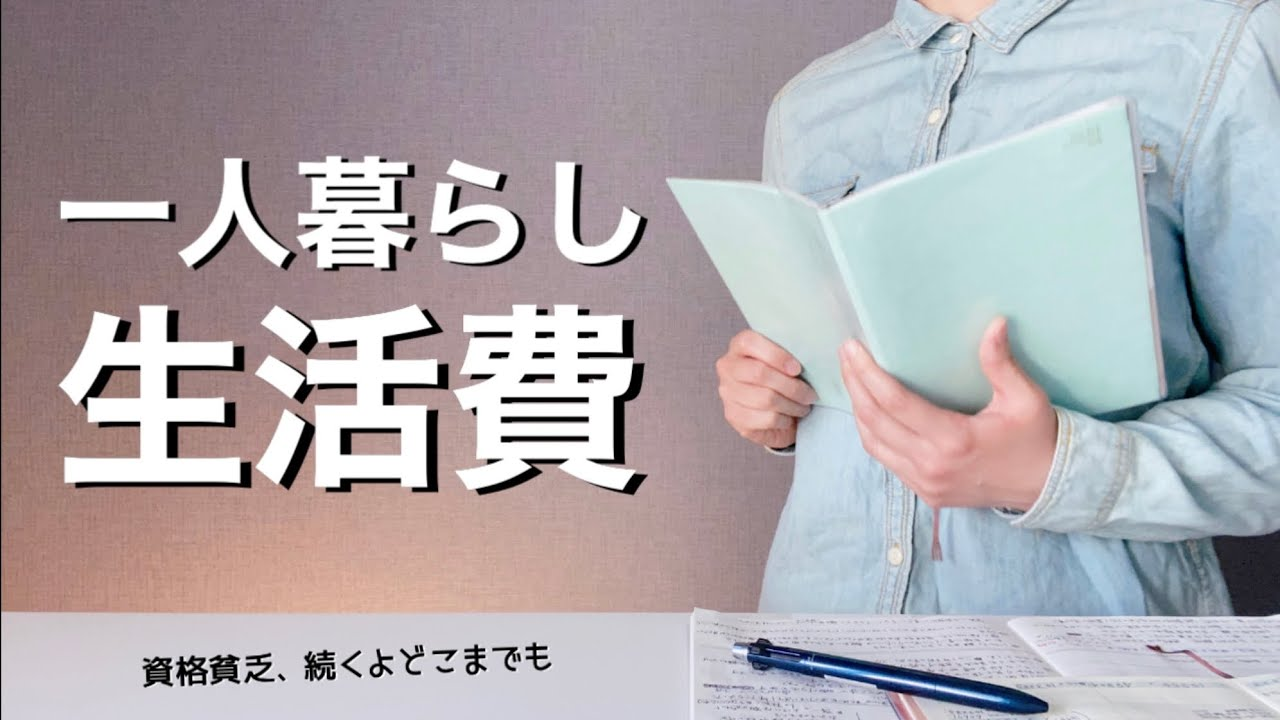 【生活費内訳】家賃光熱費/資格ってお金がかかる/一人暮らし地方住み