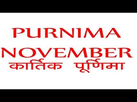 PURNIMA 2018 AND 2019 NOVEMBER upay totke information पूर्णिमा नवम्बर 2018 की पूरी जानकारी