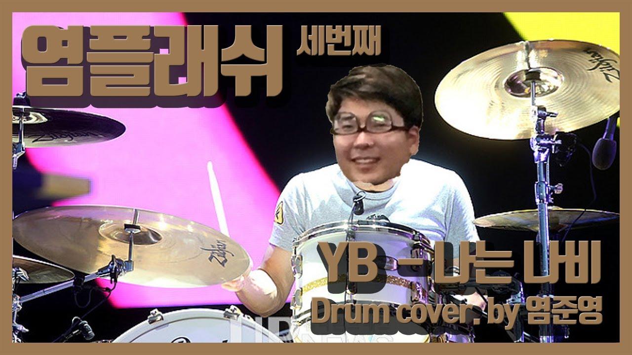 [염플래쉬] YB(윤도현밴드) - 나는 나비 드럼 Cover.