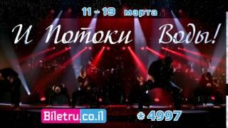 Санкт-Петербургский театр танца «Искушение» - Шоу под дождём - 2017