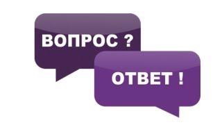 Вoпрос /Ответ ♥ 1