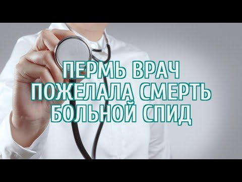 🔴 В Пермском крае врач отказалась принимать больного ВИЧ