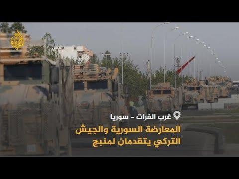 تركيا وقوات المعارضة السورية يدفعان بتعزيزات عسكرية لمنبج  - نشر قبل 2 ساعة