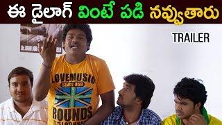 Shakalaka Shankar Comedy Trailer | Btech Babulu Latest Trailer 2017 || Latest Movie 2017
