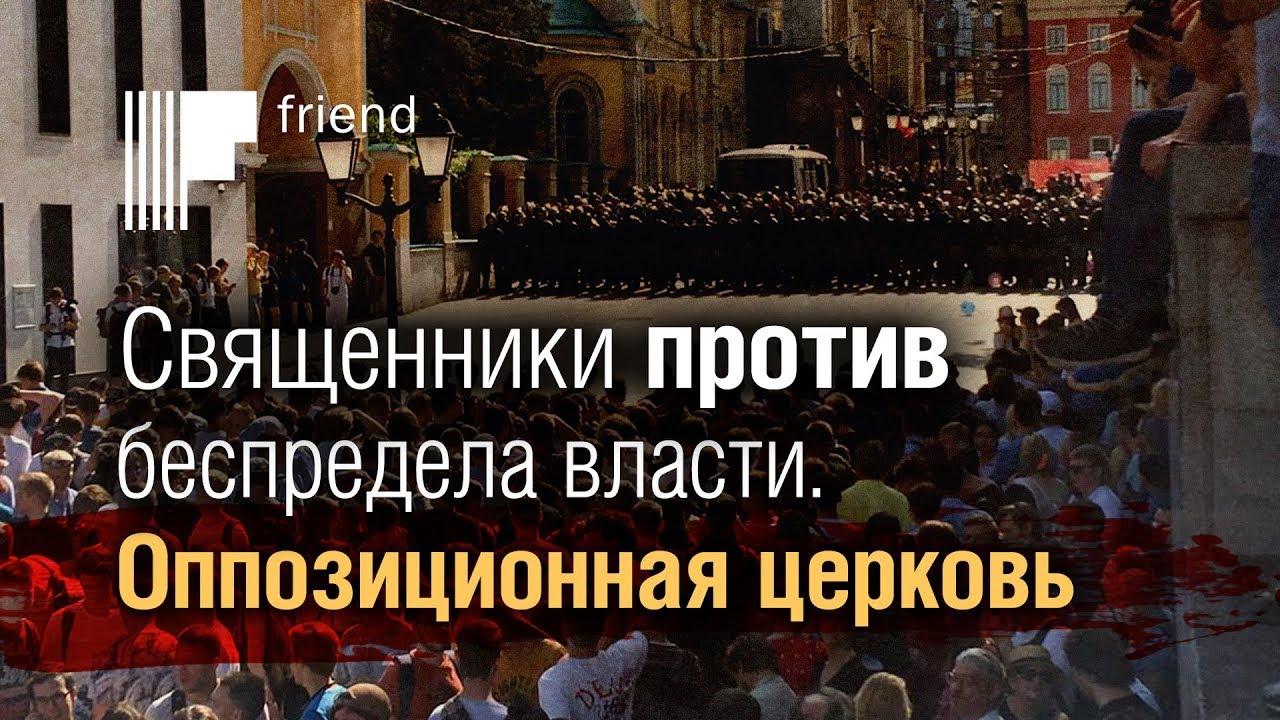 Священники РПЦ против беспредела власти. Оппозиционная церковь