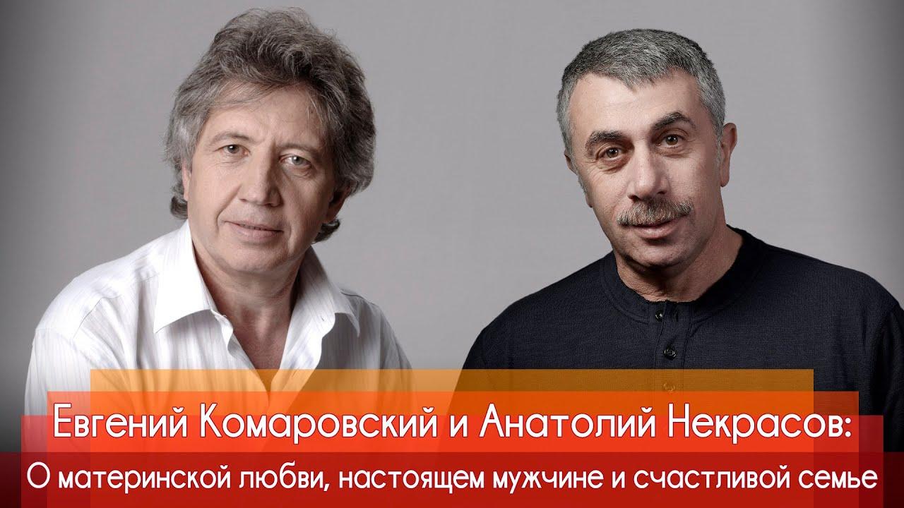 Евгений Комаровский и Анатолий Некрасов: О материнской любви, настоящем мужчине и счастливой семье