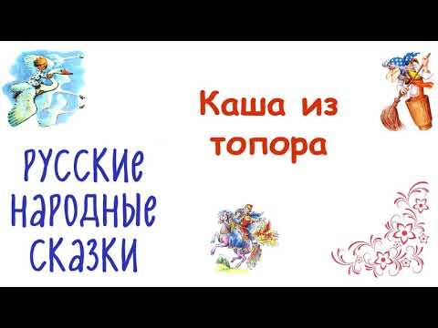 """Сказка """"Каша из топора"""" - Русские народные сказки - Слушать"""