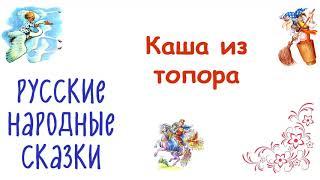 Сказка AndquotКаша из топораandquot - Русские народные сказки - Слушать