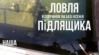 """Ловля підлящика на відпочинку на """"Базі відпочинку Ксенія"""""""