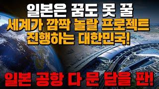 [경제] 일본은 꿈도 못꿀 세계가 깜짝놀랄 남미 초대형 프로젝트 진행하는 한국! 일본 항공 다 문 닫을 판!