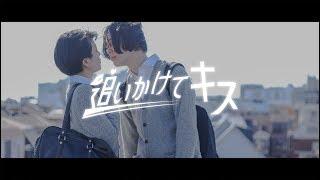「追いかけてキス」Season1第5話 / 木原実優 × 櫻井保幸