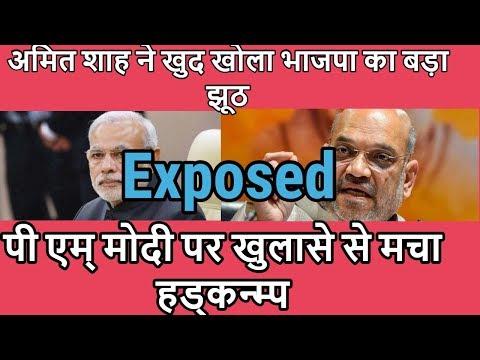 Big Exposure On Secrets Of Lier Amit Shah & P.M Modi | Pakistan Helped Modi In 2014 Election
