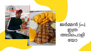 ജർമ മൻ food ഇത ര അട പ ള യ Taste German foods and dishes Malayalamvlog Germany