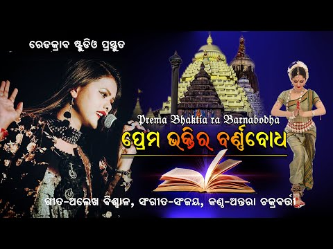 Prema Bhakti Ra Barnabodha || Antara Chakraborty