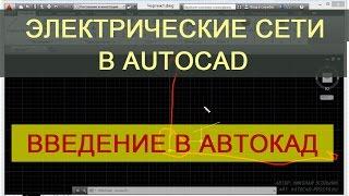 AutoCAD для электрика - Вводный урок