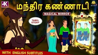 மந்திர கண்ணாடி - Magical Mirror | Bedtime Stories | Fairy Tales in Tamil | Tamil Stories |Koo Koo TV