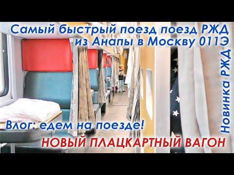 Новый плацкартный вагон РЖД. Самый быстрый поезд Анапа Москва 11э. Новый плацкарт. Едем на поезде.