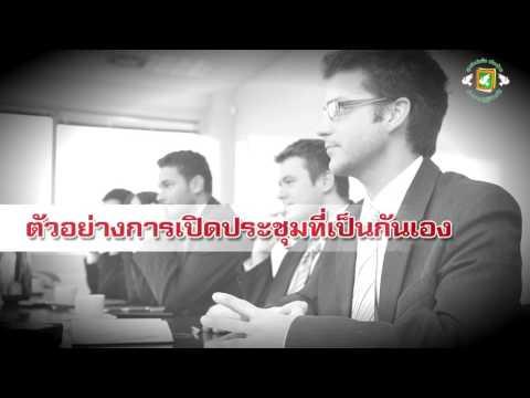 ตัวอย่างการกล่าวเปิดประชุม (ภาษาไทยเพื่ออาชีพ)