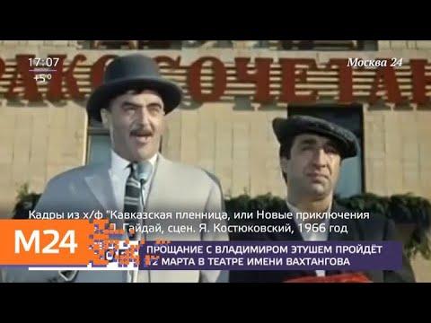 Прощание с Владимиром Этушем пройдет 12 марта в театре Вахтангова - Москва 24