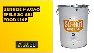 Цепное масло EFELE SO-881 FOOD LINE [Масло для цепи]