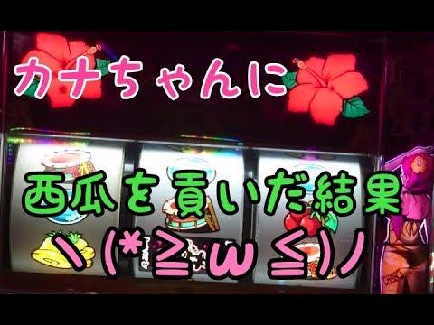 【#45】沖ドキ カナちゃんに西瓜を貢いだ結果ヽ(*≧ω≦)ノ