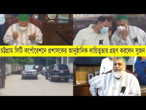 চট্টগ্রাম সিটি কর্পোরেশনে প্রশাসকের আনুষ্ঠানিক দায়িত্বভার গ্রহণ করলেন সুজন | Cplus