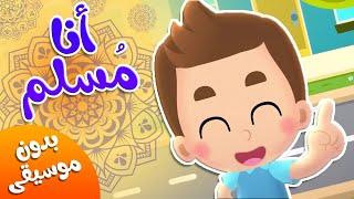 أغنية أنا مسلم بدون موسيقى   قناة هدهد - Hudhud