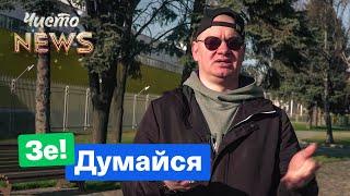 Встреча Порошенко с Порохоботами перед выборами | Новый ЧистоNews от 28.03.2019