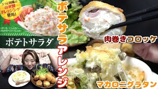 【激安時短】ポテトサラダがメインのおかず2品に大変身!美奈子流アレンジレシピ!