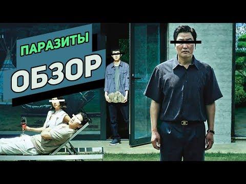 Паразиты - Обзор фильма