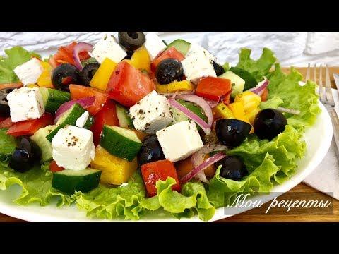 Греческий Салат! Готовить 5 Минут! Самый Вкусный Салат!