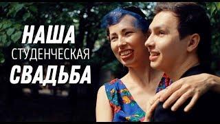 НАША СТУДЕНЧЕСКАЯ СВАДЬБА | Свадебное видео Ирмы и Василия