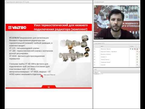 Радиаторная арматура VALTEC – вебинар 9.06.2015