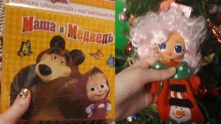 Чемодан сладостей Маша и Медведь /Распаковка подарков на Новый год/куклы лол