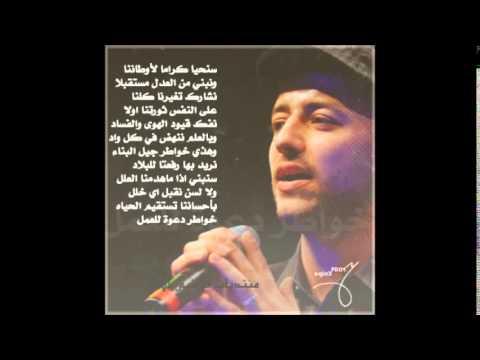 song khawater 8