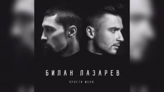 Сергей Лазарев и Дима Билан - Прости меня (Премьера песни! 2017)