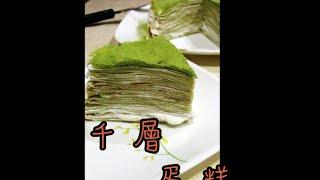抹茶千層蛋糕(平底鍋版)~๑´ㅂ`๑
