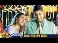 Tholi Valape Video Song   Yuvaraju Telugu Movie Songs   Mahesh Babu   Simran   Ramana Gogula