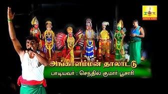 Angalamman Thalattu  | அங்காளம்மன் தாலாட்டு  | Aarathu Audio | ஆரத்தி ஆடியோ