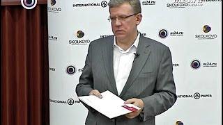 Выступление Алексея Кудрина в Московской школе управления Сколково