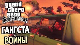 GTA: San Andreas Прохождение #2 — ГАНГСТА ВОЙНЫ! НАКАЧАЛ СИДЖЕЯ!