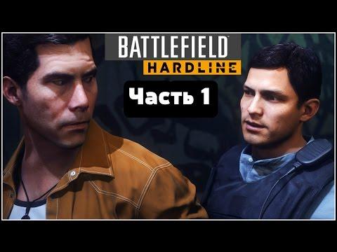 Игра Battlefield Hardline на PC дата выхода, видео