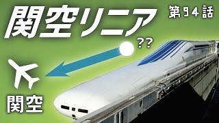 関西空港リニア新線:2つの構想〜迷列車【中の人編】