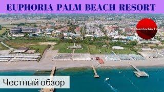 Честные обзоры отелей Турции: Euphoria Palm Beach Resort (Сида)