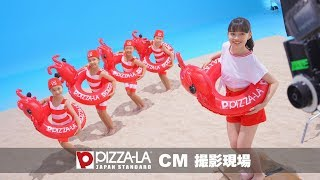 「PIZZA-LA CMメイキング2019夏」予告篇